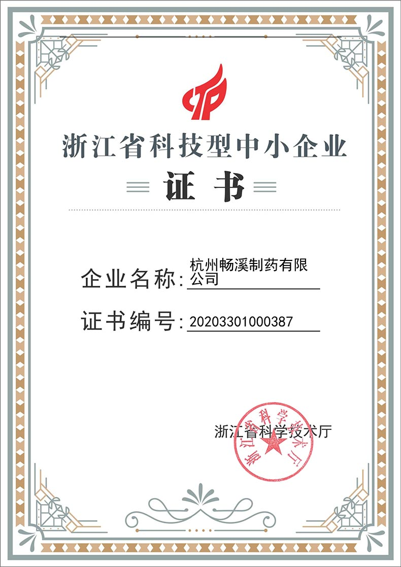 Chance Pharmaceutical was recognized as a small and medium-sized science and technology enterprise
